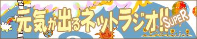 元気が出るネットラジオ!! SUPER